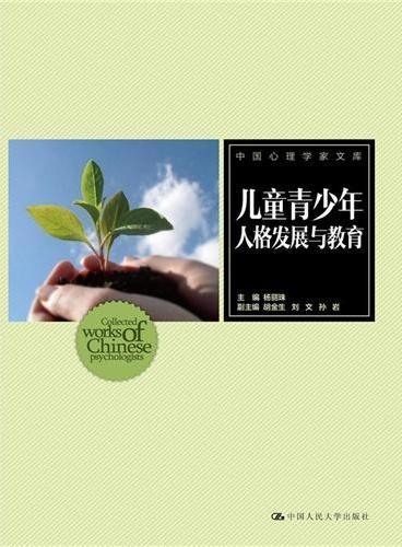 儿童青少年人格发展与教育(中国心理学家文库)