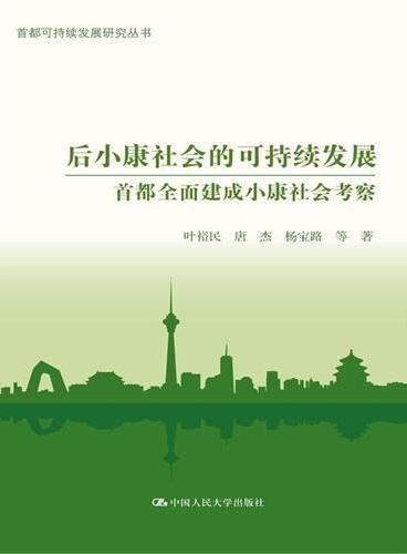 后小康社会的可持续发展:首都全面建成小康社会考察(首都可持续发展研究丛书)