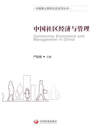 中国社区经济与管理