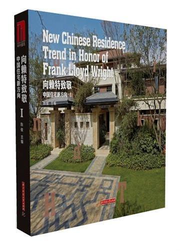 向赖特致敬:中国住宅新方向1
