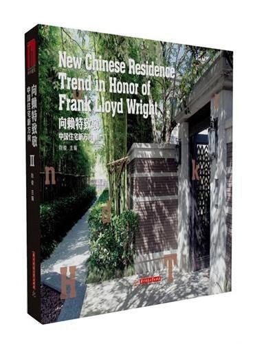向赖特致敬:中国住宅新方向2
