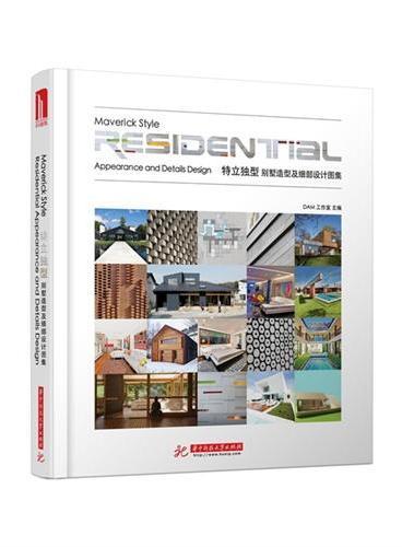 特立独型:别墅造型及细部设计图集(附赠本书电子书1份)
