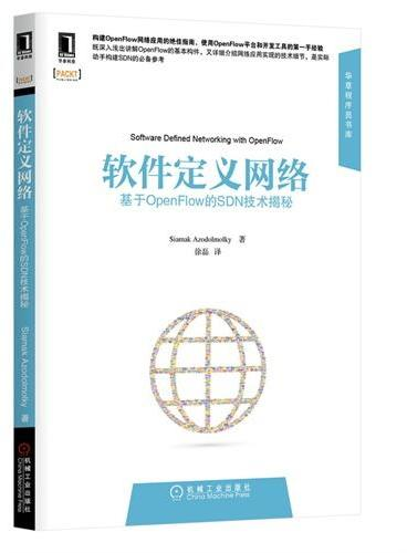 软件定义网络:基于OpenFlow的SDN技术揭秘(详细讲解基于OpenFlow构建SDN的技术细节,为实际动手搭建SDN提供系统实践指南)