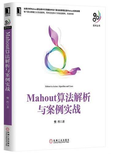 Mahout算法解析与案例实战(全面分析Mahout算法库中不同模块中的各个算法的原理及及其Mahout实现流程,每个算法都辅以实战案例,还包括4个系统级案例,实战性强)