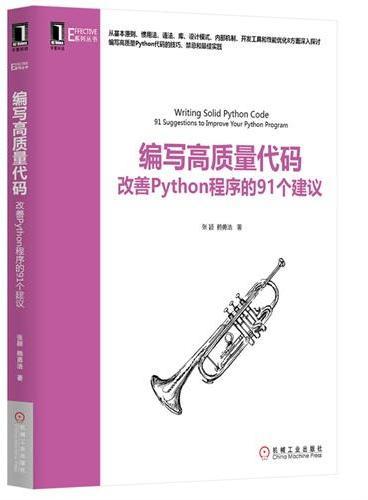 编写高质量代码:改善Python程序的91个建议(本书尝试着从基本原则、惯用法、语法、库、设计模式、内部机制、开发工具和性能优化8方面深入探讨编写高质量Python代码的技巧、禁忌和最佳实践。)