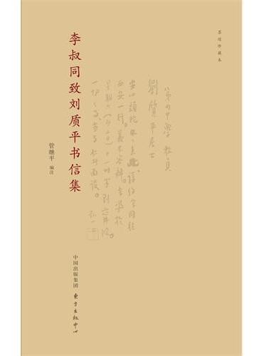 李叔同致刘质平书信集
