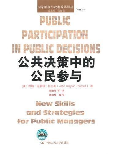 公共决策中的公民参与(国家治理与政府改革译丛)