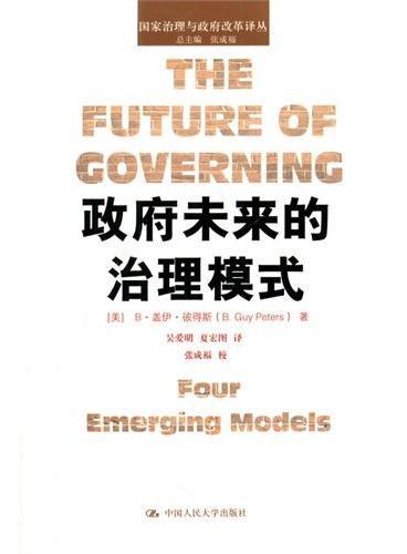 政府未来的治理模式(国家治理与政府改革译丛)