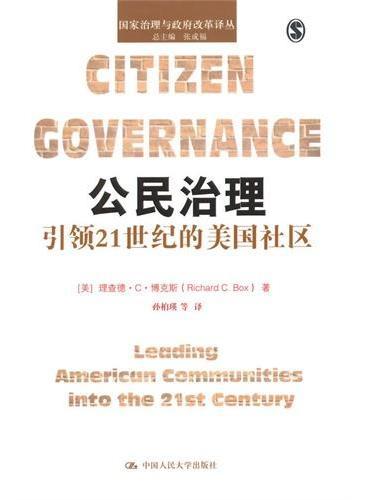 公民治理:引领21世纪的美国社区(国家治理与政府改革译丛)