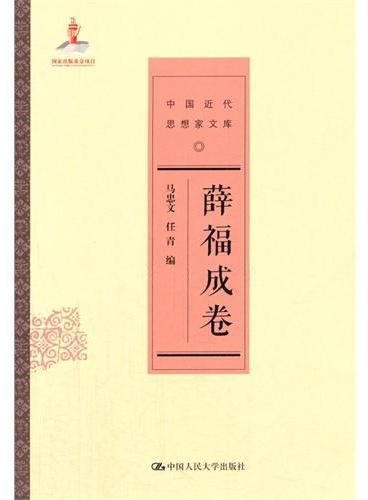 薛福成卷(中国近代思想家文库)