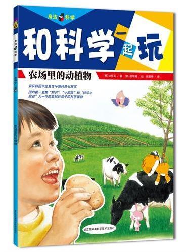 """农场里的动植物(由韩国顶尖科普教师、科普作家、学校校长联手等19位专家打造,荣获韩国环境部年度""""最佳环境书籍奖"""",国内第一套集""""知识""""""""小游戏""""和""""科学小试验""""于一体的科普绘本)"""
