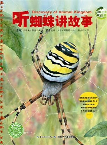 动物王国大探秘(第二辑):听蜘蛛讲故事