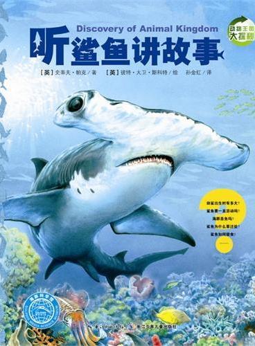 动物王国大探秘(第二辑):听鲨鱼讲故事