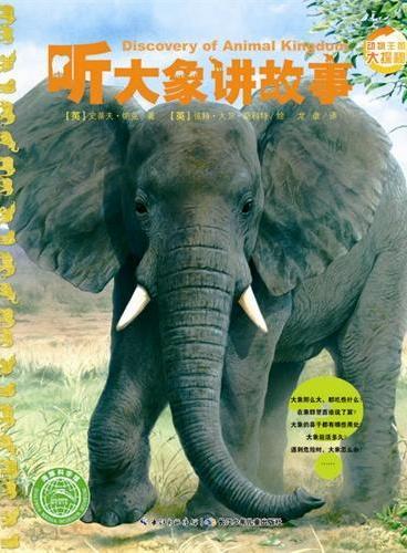 动物王国大探秘(第二辑):听大象讲故事