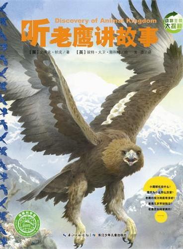动物王国大探秘(第二辑):听老鹰讲故事