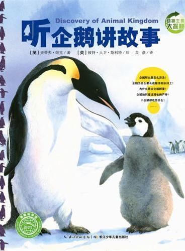 动物王国大探秘(第二辑):听企鹅讲故事