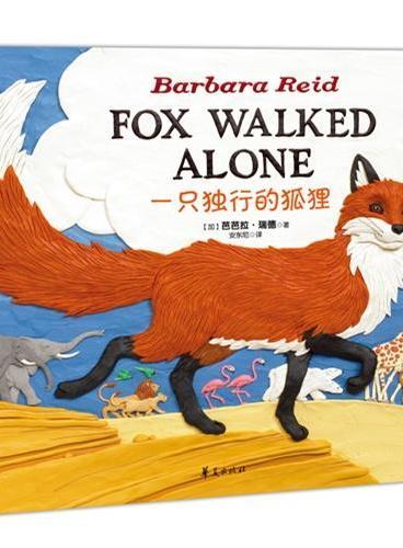 一只独行的狐狸