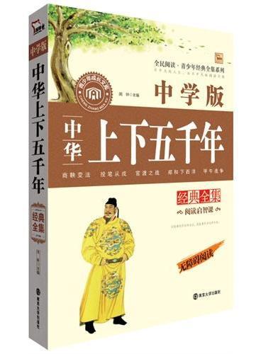 中华上下五千年经典全集 中学版 无障碍阅读