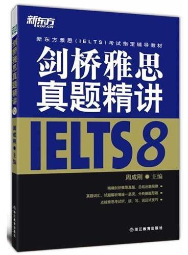 剑桥雅思真题精讲8(精讲《剑8》真题,破解题目难点,总结出题规律,分析解题思路,点拨应试技巧,全面提高雅思考生备考能力!)--新东方大愚英语学习丛书