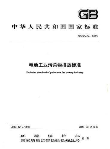 GB 30484-2013电池工业污染物排放标准