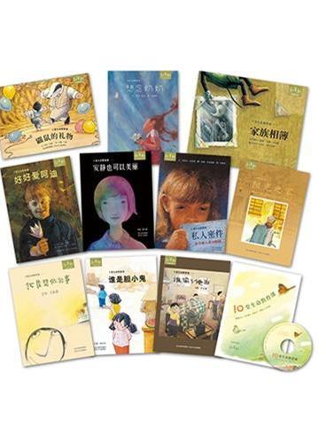 和英童书 ── 十堂生命教育课 (全十册,陪孩子阅读生命,为成长铺垫宽广的地基。10个动人的生命故事、备受肯定的大奖作品。附赠14堂精彩生命教育课程、生命教育专刊、中英双语CD)