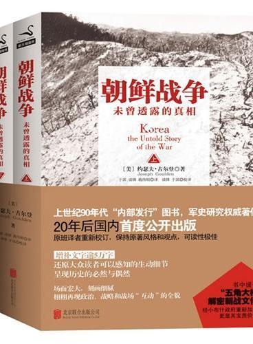 """朝鲜战争-未曾透露的真相(再也没有一本书可以这样充分利用""""五角大楼朝战文件""""来解密朝鲜战争的真相了)"""