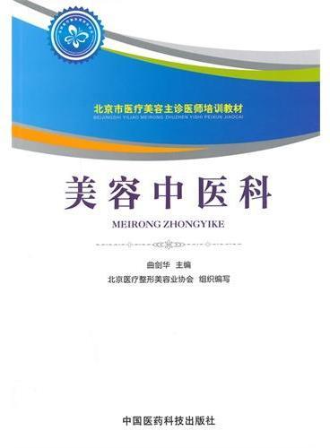 美容中医科(北京市医疗美容主诊医师培训教材)