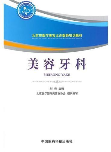 美容牙科(北京市医疗美容主诊医师培训教材)
