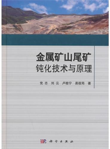 金属矿山尾矿钝化技术与原理