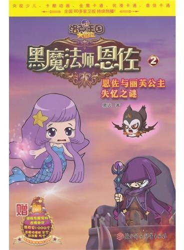 洛克王国大冒险——黑魔法师恩佐2恩佐与丽芙公主失忆之谜