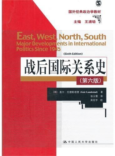 战后国际关系史(第六版)(国外经典政治学教材)
