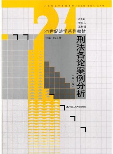 刑法各论案例分析(第三版)(21世纪法学系列教材)