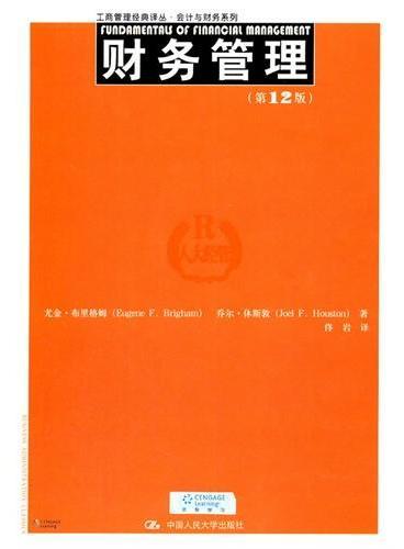 财务管理(第12版)(工商管理经典译丛·会计与财务系列)