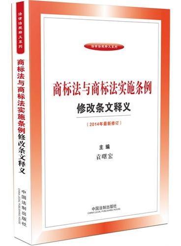 商标法与商标法实施条例修改条文释义