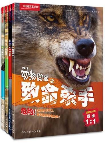 中国国家地理亲近自然--动物凶猛