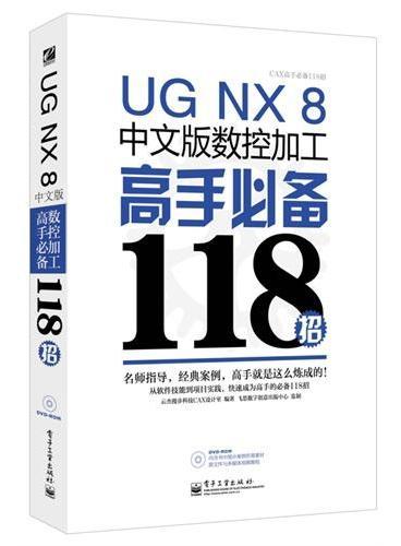 UG NX 8.5中文版数控加工高手必备118招(含DVD光盘1张)