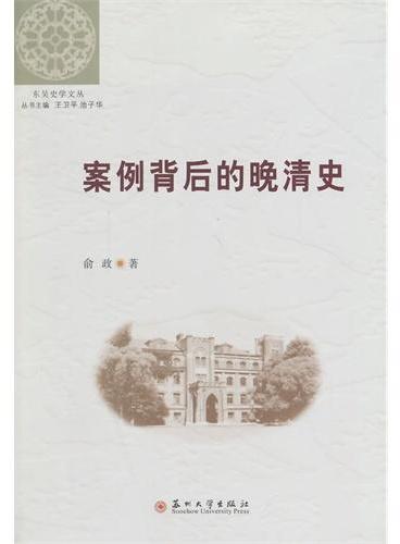 (东吴史学文丛)案例背后的晚清史