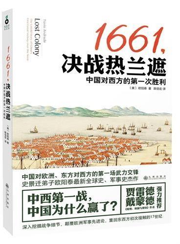 1661,决战热兰遮:中国对西方的第一次胜利