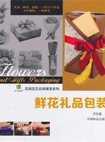 鲜花礼品包装