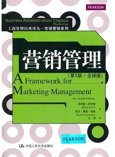 营销管理(第5版·全球版)(工商管理经典译丛·市场营销系列)
