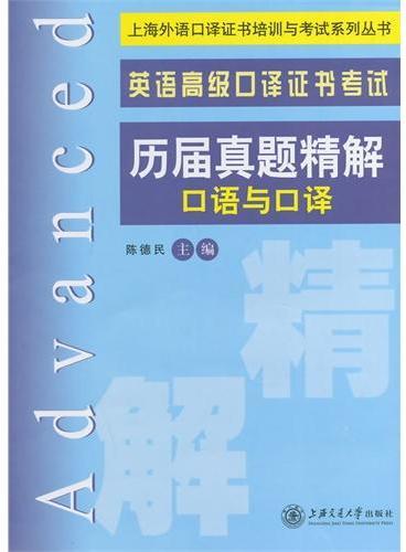 英语高级口译证书考试历届真题精解 口语与口译