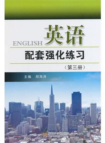 英语配套强化练习 (第三册)