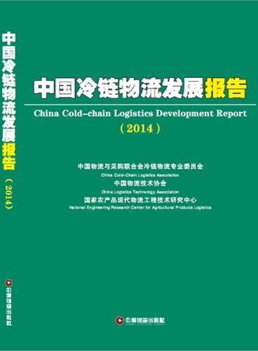 中国冷链物流发展报告(2014)