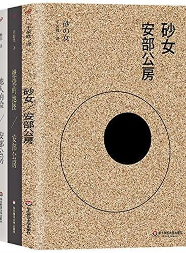 安部公房都市失踪三部曲(砂女、燃烧的地图、他人的脸,村上春树最喜欢的日本作家安部公房都市失踪三部曲)