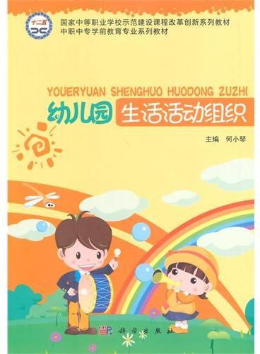 幼儿园生活活动组织