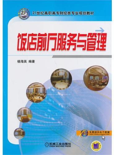 饭店前厅服务与管理(21世纪高职高专财经类专业规划教材)