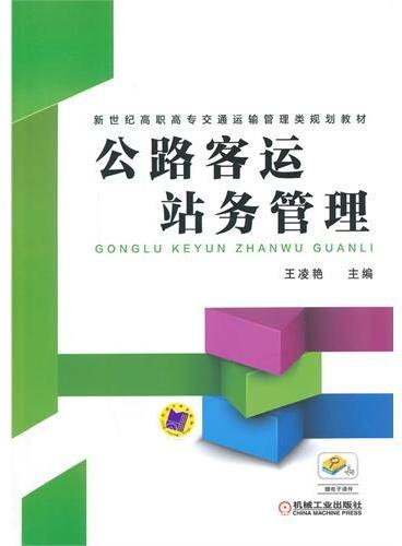 公路客运站务管理(新世纪高职高专交通运输管理类规划教材)