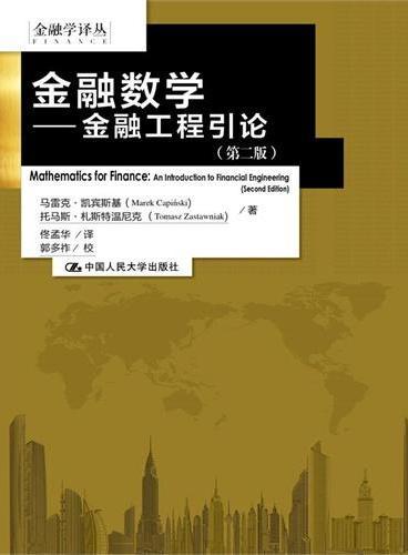 金融数学:金融工程引论(第二版)(金融学译丛)