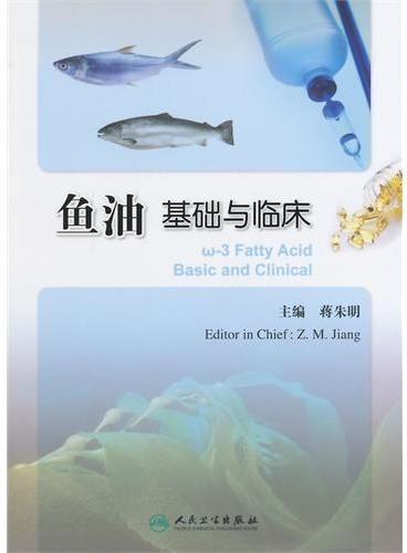 鱼油 基础与临床