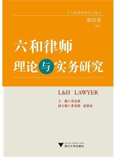 六和律师理论与实务研究(第Ⅲ卷)(六和律师研究文集)